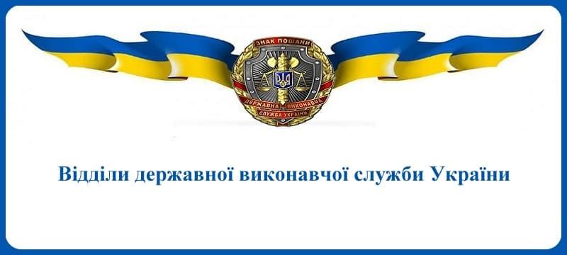 Відділи державної виконавчої служби України | Адреси відділів державної  виконавчої служби