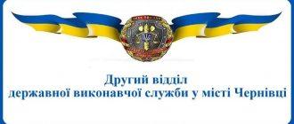 Другий відділ державної виконавчої служби у місті Чернівці