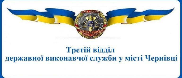 Третій відділ державної виконавчої служби у місті Чернівці